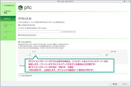 PTC Creo 4.0インストレーション「ライセンスID」画面