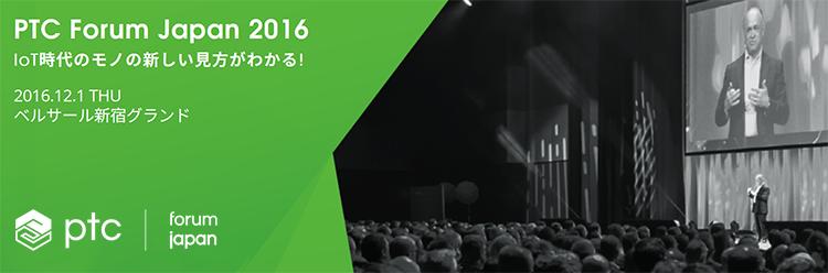 PTC Forum Japan 2016 事前登録はこちらから