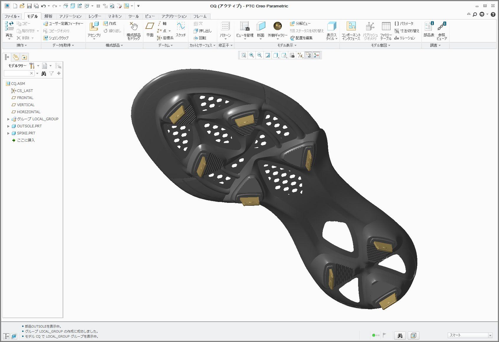 ミズノ株式会社、PTC Creo導入事例 3Dモデリングと解析によるソール(靴底)部分の開発イメージ