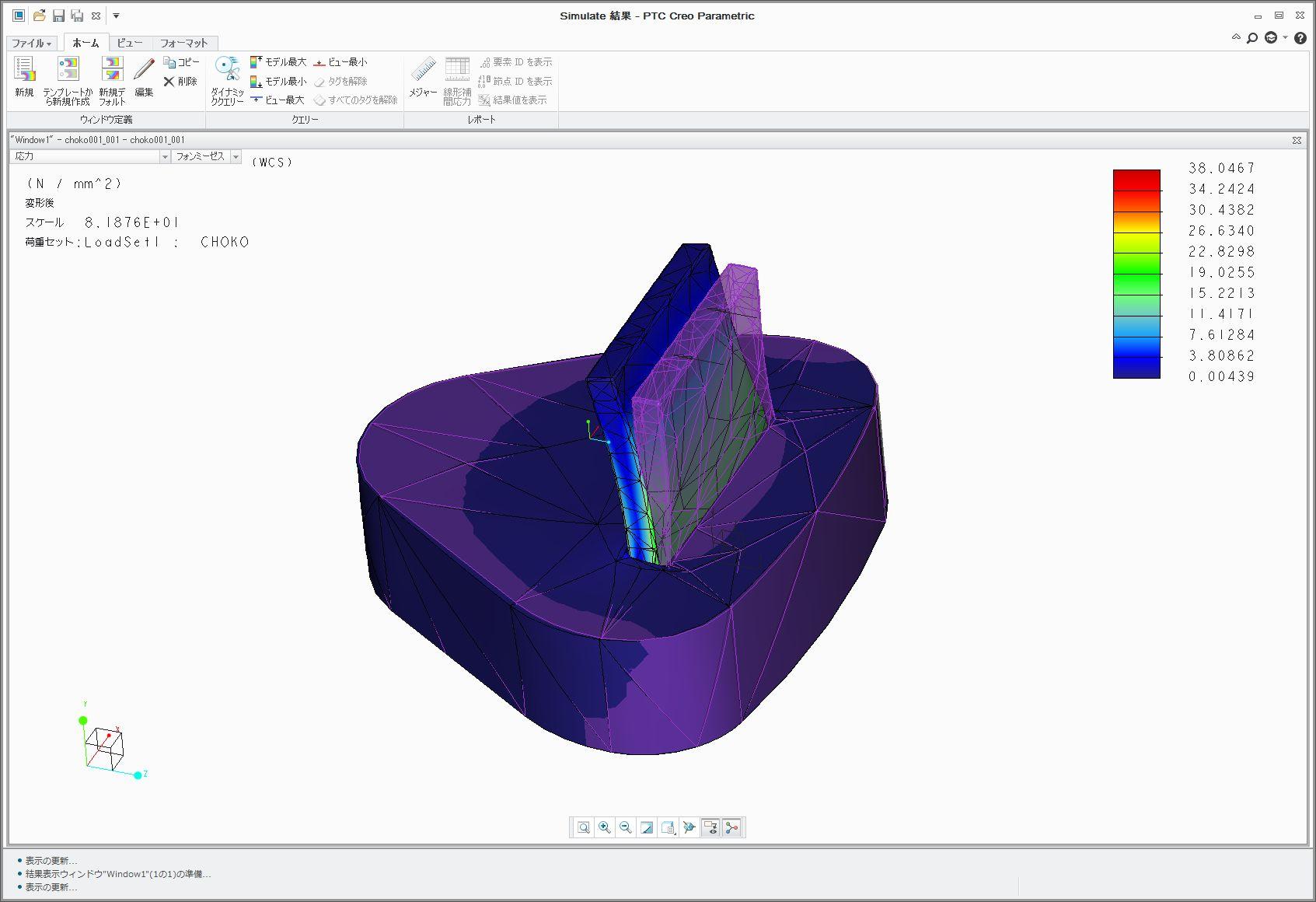 ミズノ株式会社 PTC Creo導入事例 3Dモデリングと解析によるソール(靴底)部分の開発イメージ