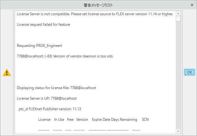 ライセンスサーバーのバージョンが合わないエラーダイアログボックス