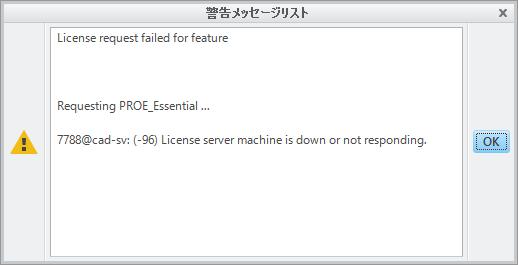 ライセンスサーバーに到達できないエラーダイアログボックス