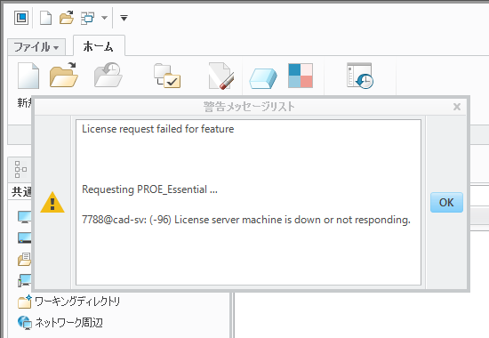 PTCライセンスエラーダイアログボックスの画像