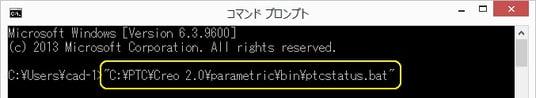 コマンドプロンプトからptcstatusを実行する