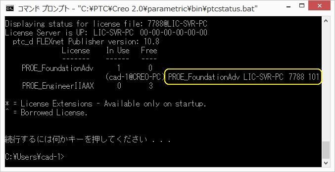 ptcstatusによるCreo Parametric, Pro/Eのライセンス使用状況