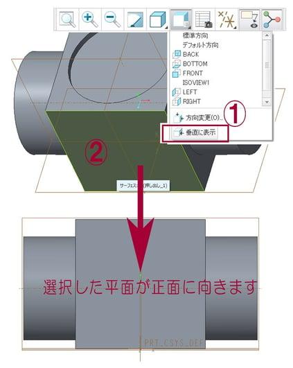 PTC Creo Parametric 3.0の垂直に表示で選択した平面を真正面に向ける