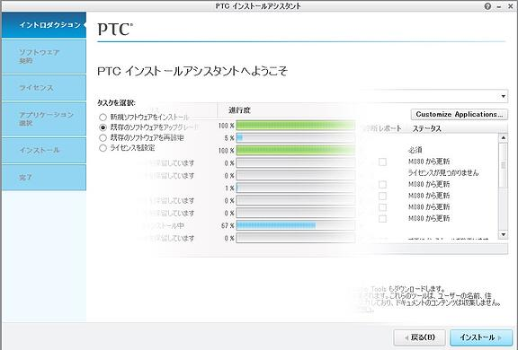 PTC Creo Parametric 3.0の更新インストール方法