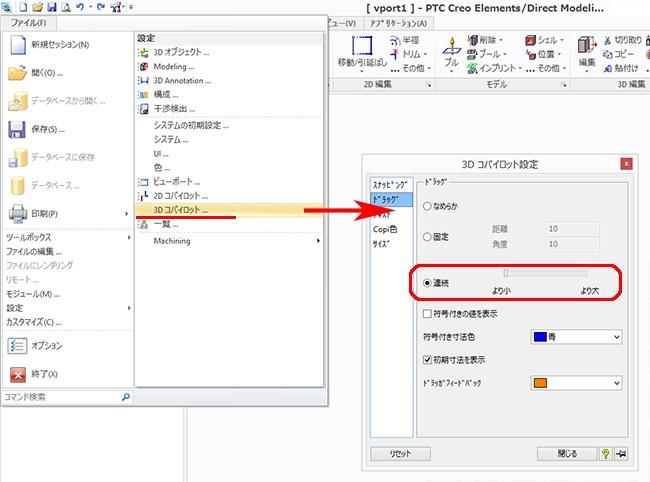 Creo Elements/Direct Modelingのコパイロット設定画面