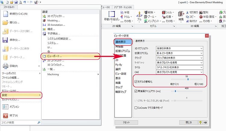 Creo Elements/Direct Modelingの設定画面