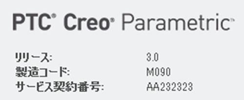 PTC Creo Parametric バージョンと製造コードの情報