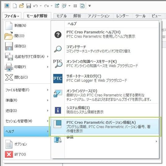 PTC Creo Parametric バージョンと製造コードの情報の表示方法