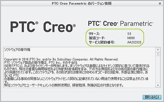 PTC Creo Parametric バージョン情報ダイアログ