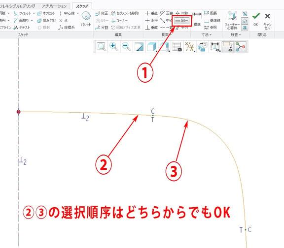 PTC Creo Parametricの同一拘束でスプラインを曲率連続にした画像