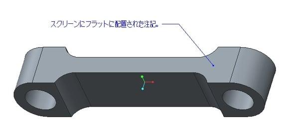 PTC Creo Parametric 2.0で作成したスクリーンにフラットに配置された注記