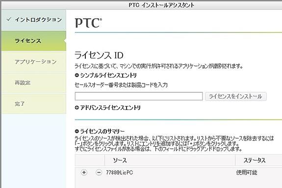 PTC Creo Parametreicのライセンス設定画面