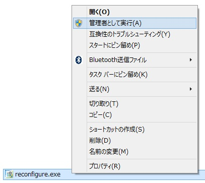 PTC Creo Parametric再設定を実施するreconfigure.exe