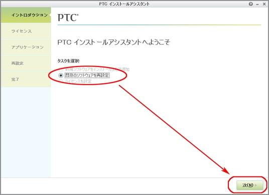 PTC Creo Parametric再設定画面