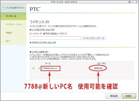 PTC Creo Parametric 新しいライセンスサーバーの指定入力