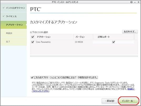 PTC Creo Parametricライセンス再設定画面