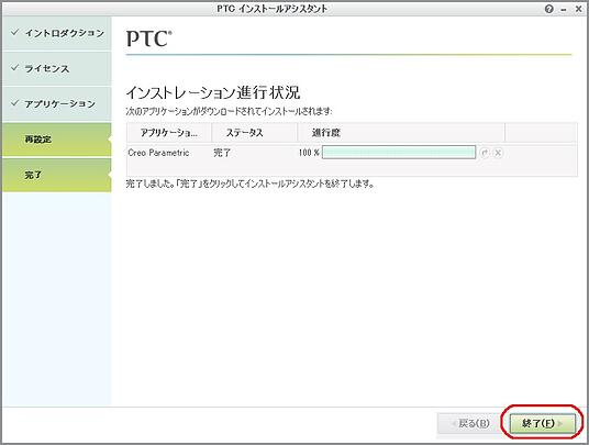 PTC Creo Parametricでライセンスサーバー指定変更の終了画面