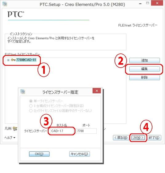 Pro/E ライセンスサーバー変更