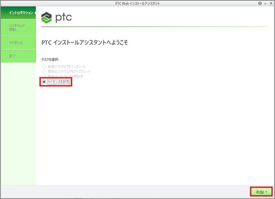 20160830-ptc-creo-config-install-change-license-file-creo-03