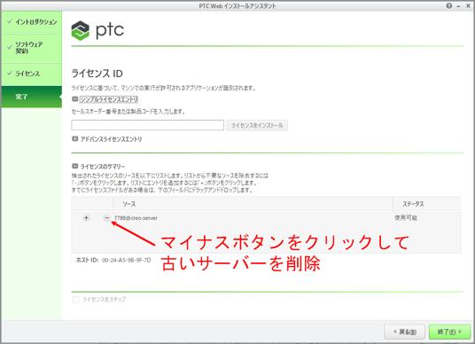20160830-ptc-creo-config-install-change-license-file-creo-05