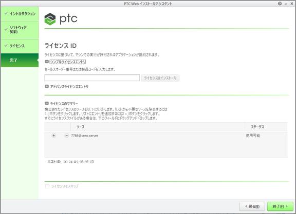 20160830-ptc-creo-config-install-change-license-file-creo-08