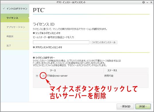 20160830-ptc-creo-config-install-change-license-file-creo-img_02