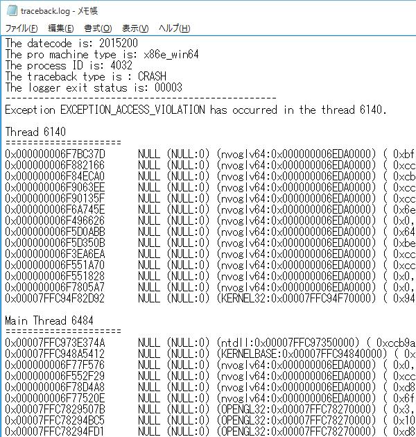 traceback.logの画面ハードコピー