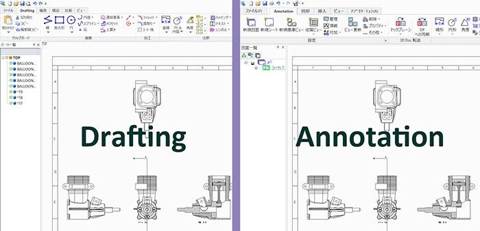PTC Creo Elements DraftingとAnnotationの画面