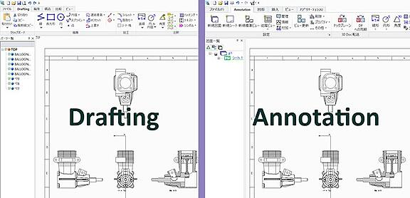 PTC Creo Elements DraftingとAnnotationの画面
