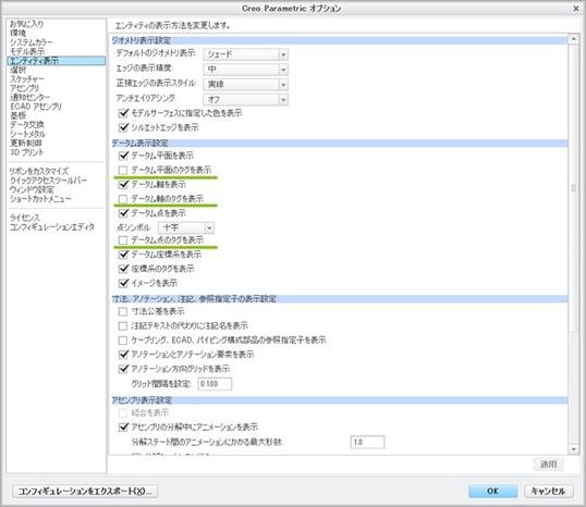 PTC Creo Parametricのオプションダイアログ