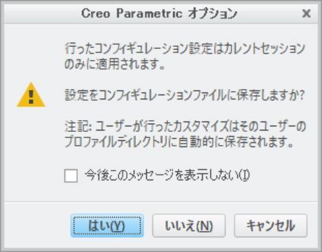 PTC Creo Parametricでコンフィギュレーション設定として保存するか決定する画面