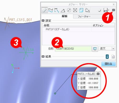 PTC Creo Parametricで任意の座標系基準のデータム点座標値