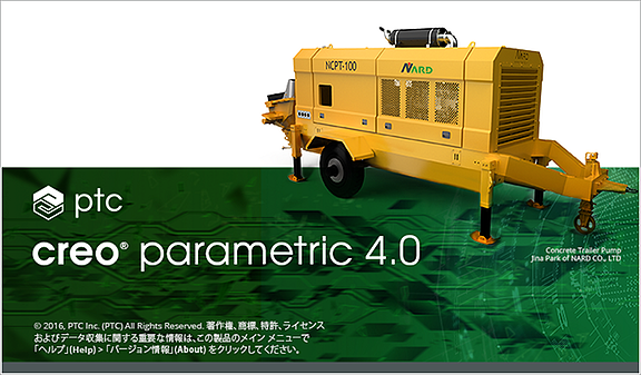 PTC Creo Parametric 4.0のスプラッシュ画面