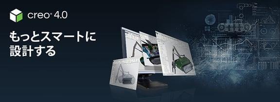 PTC Creo 4.0 もっとスマートに設計する