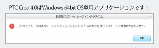 PTC Creo 4.0を32bit OSにインストールしようとした際の警告画面