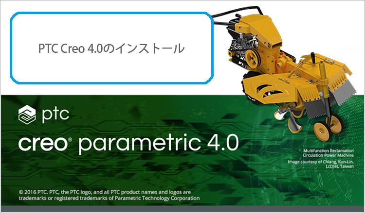 PTC Creo Parametric 4.0のインストール