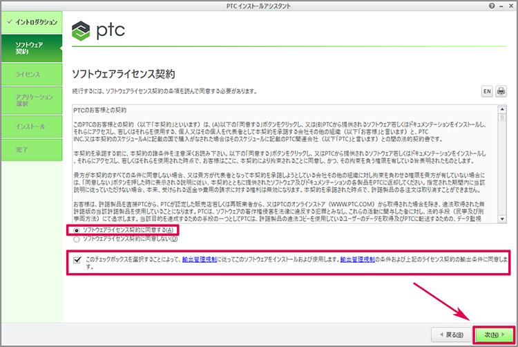 PTC Creo 4.0インストレーション「ソフトウェアライセンス契約」画面