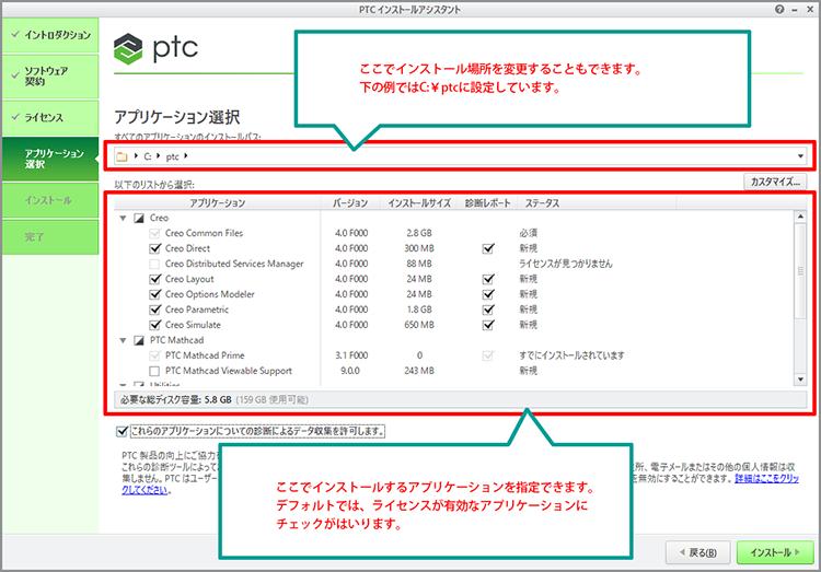 PTC Creo 4.0インストレーション「アプリケーション選択」画面