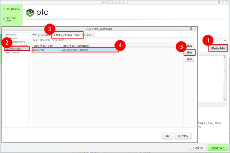PTC Creo 4.0インストレーション「コンフィギュレーションを編集」画面