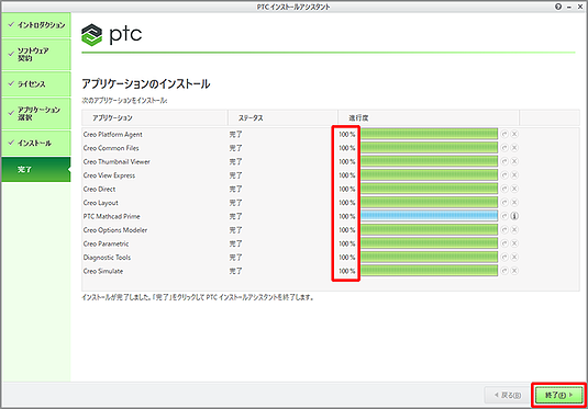 PTC Creo 4.0インストレーション終了画面