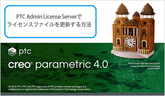 PTC Admin License Serverでライセンスファイルを更新する方法