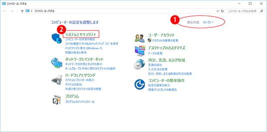 Windows 10のコントロールパネル