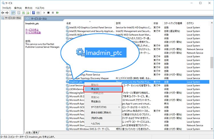 サービスコンソールからlmadmin_ptcを選択し停止