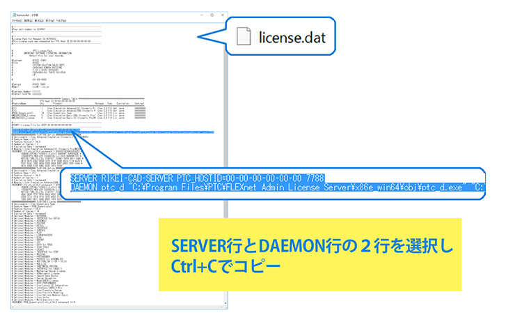 PTC license.datのSERVER行とDAEMON行をコピー