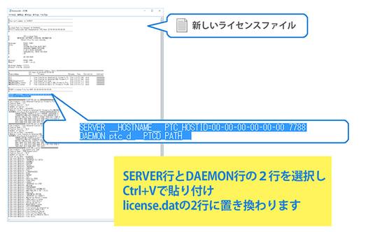 新しいライセンスファイルにlicense.datのSERVER,DAEMON行を貼り付け