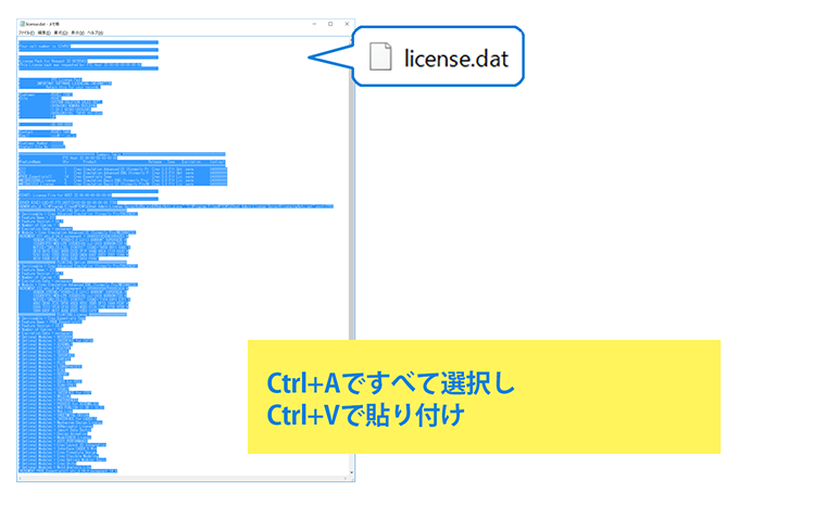 license.datですべてを選択しクリップボードの内容を貼り付けて置き換え