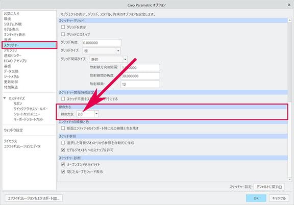 PTC Creo Parametric 4.0のオプションダイアログ